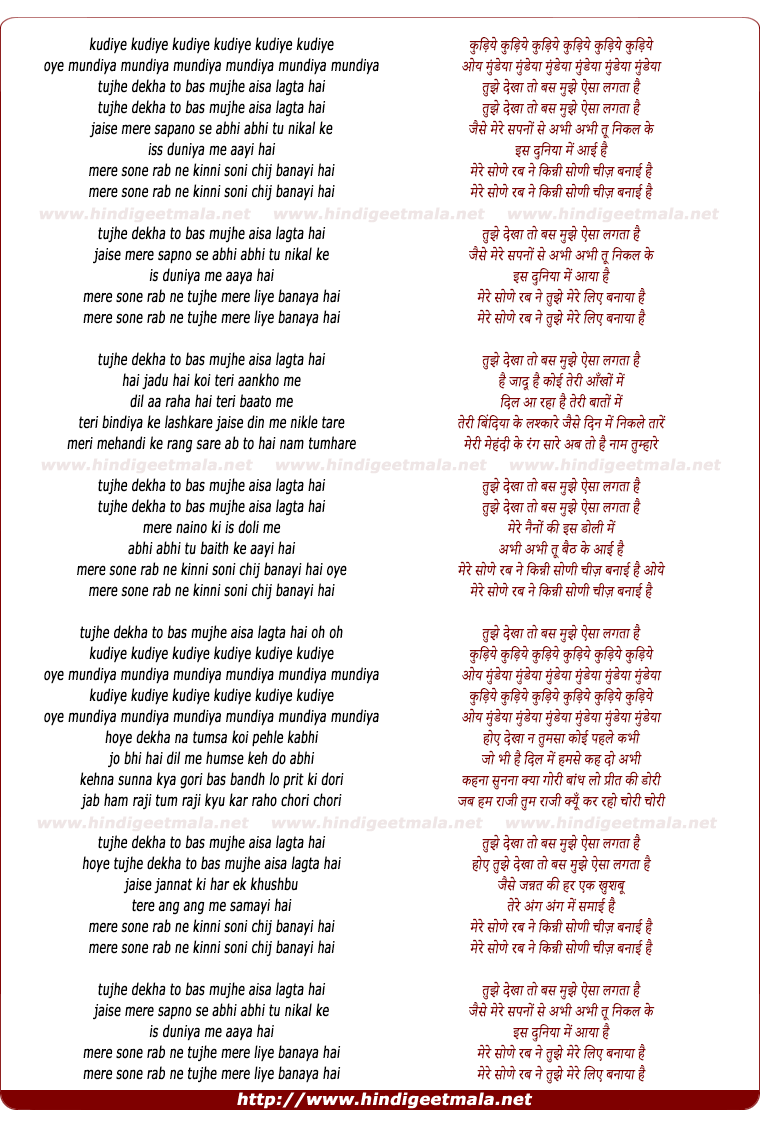lyrics of song Mere Sone Rab Ne Kinni Sonee Chij Banayee Hai