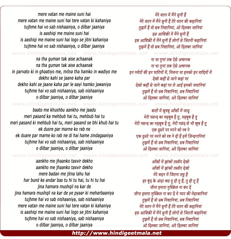 lyrics of song Mere Vatan Mein Maine