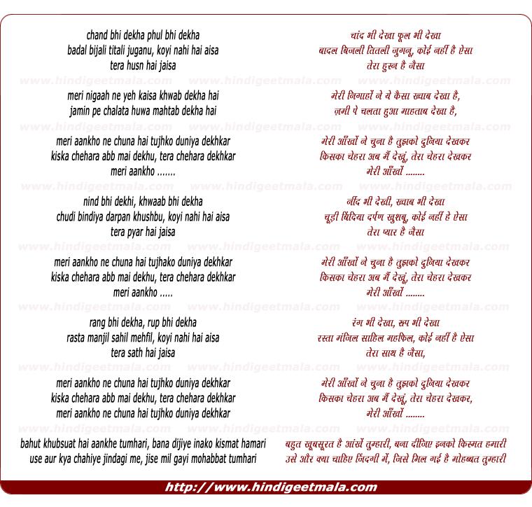 lyrics of song Meri Aankho Ne Chuna Hai Tujhko Duniya Dekhkar