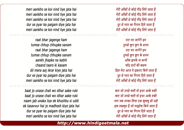 lyrics of song Meree Aankho Se Koyee Nind Liye Jaata Hai