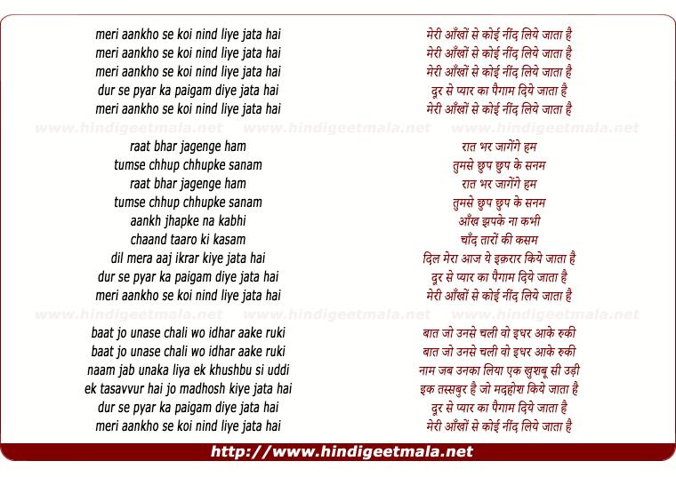 lyrics of song Meri Aankho Se Koi Nind Liye Jaata Hai