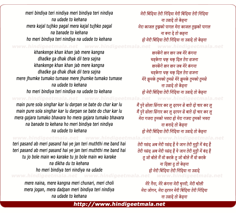 lyrics of song Meree Bindiya Teree Nindiya