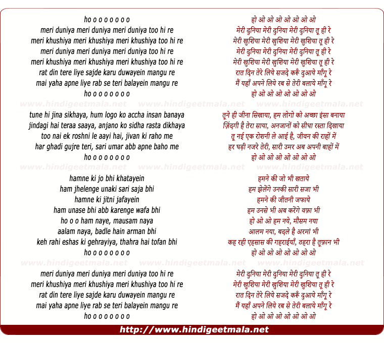 lyrics of song Meri Duniya Tu Hi Re