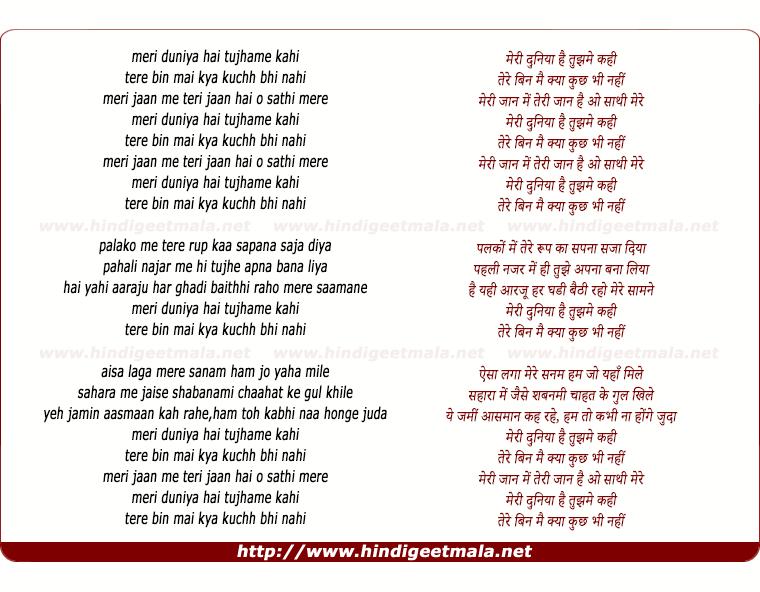 lyrics of song Meree Duniya Hai Tujhame Kahee