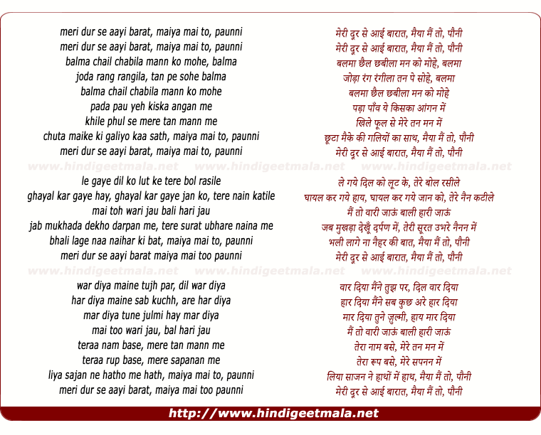 lyrics of song Meree Dur Se Aayee Barat Maiya Mai Too Paunnee