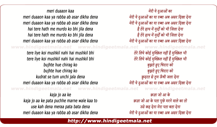lyrics of song Meree Duwao Kaa Ya Rab Abb Asar Dikha Dena