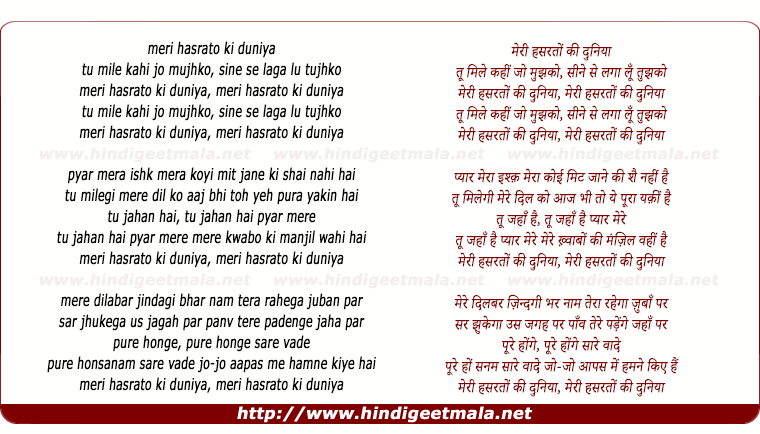 lyrics of song Meree Hasarato Kee Duniya