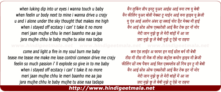 lyrics of song Meree Jaan Mujhe Chhu Le
