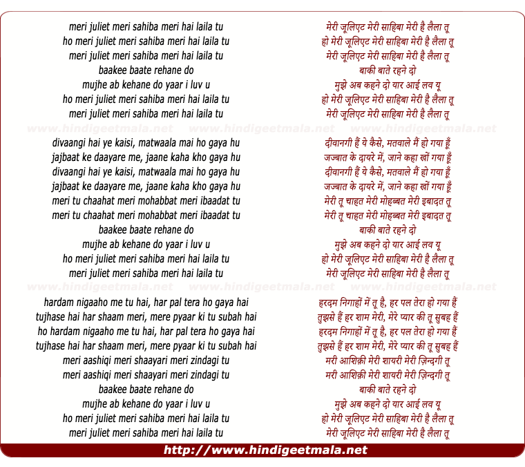 lyrics of song Meree Juliet, Meree Sahibaan