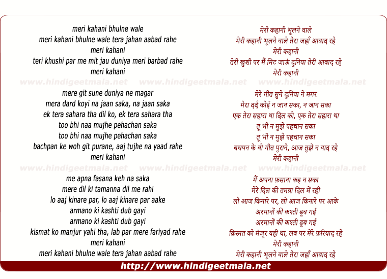 lyrics of song Meree Kahanee Bhulne Wale