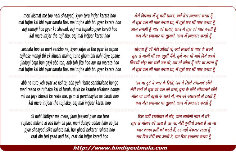lyrics of song Meri Kismat Me Tu Nahi Sayad
