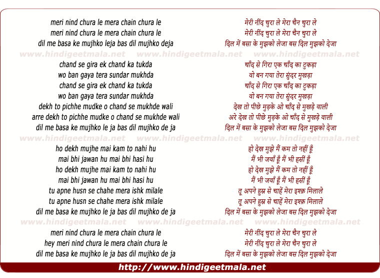 lyrics of song Meree Nind Chura Le