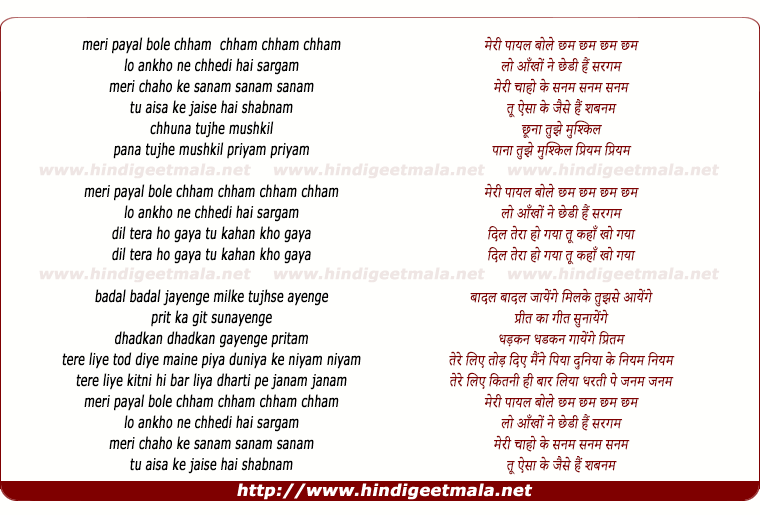 lyrics of song Meree Payal Bole Chham Chham