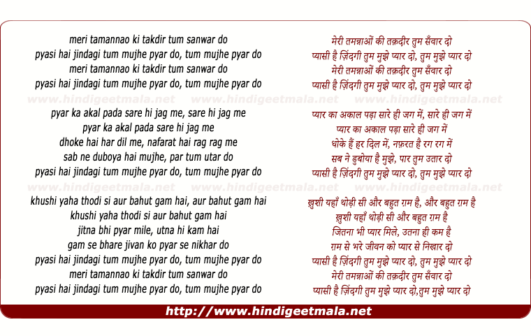 lyrics of song Meri Tamannao Ki Takdir Tum Sanwar Do