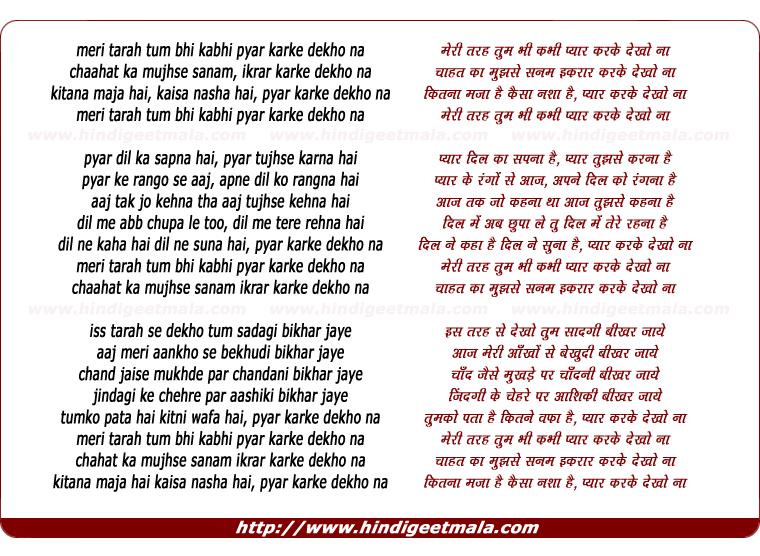 Tum Mera Hai Sanam Tum Mera Humdam Hindi Song: Lyrics Of Song Meree Tarah Tum Bhee Kabhee