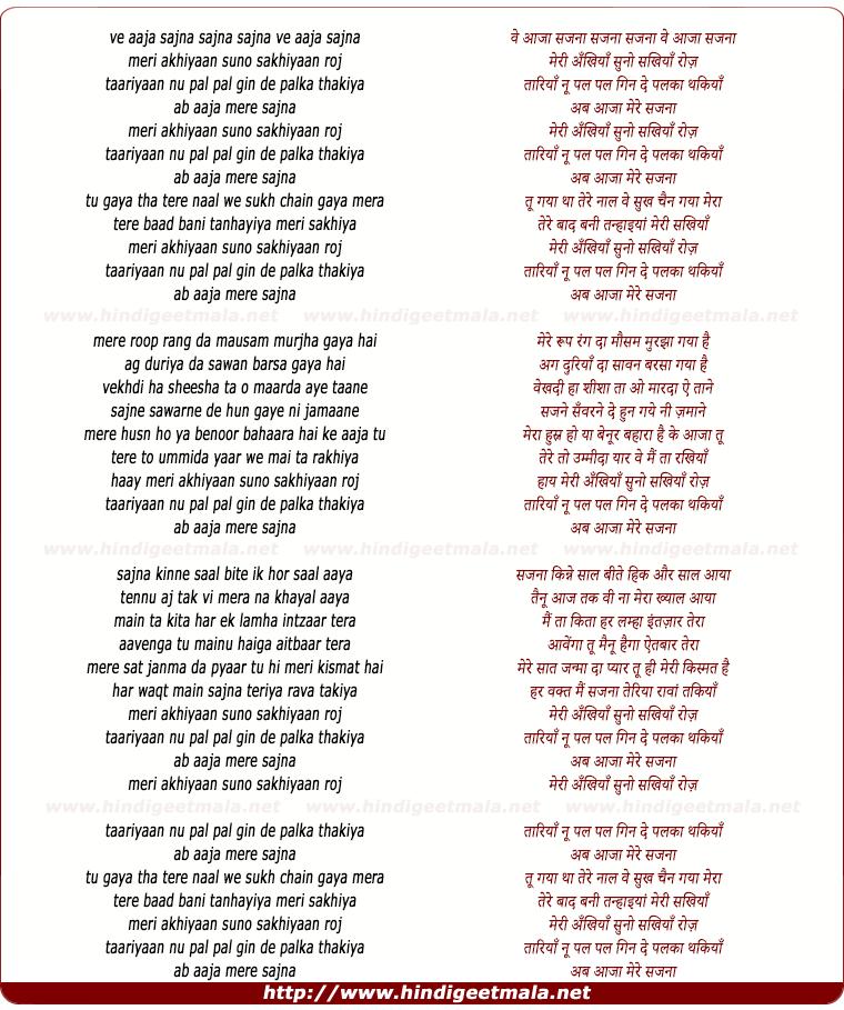 Song Sakhiyaan Download: मेरी अँखियाँ सुनो सखियाँ