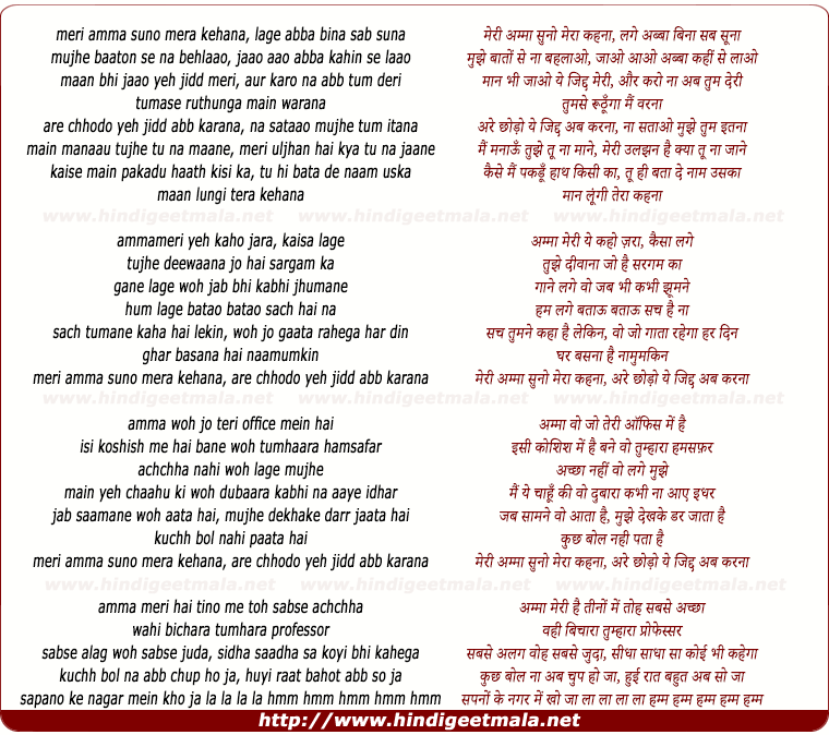 lyrics of song Meri Amma Suno Mera Kehana