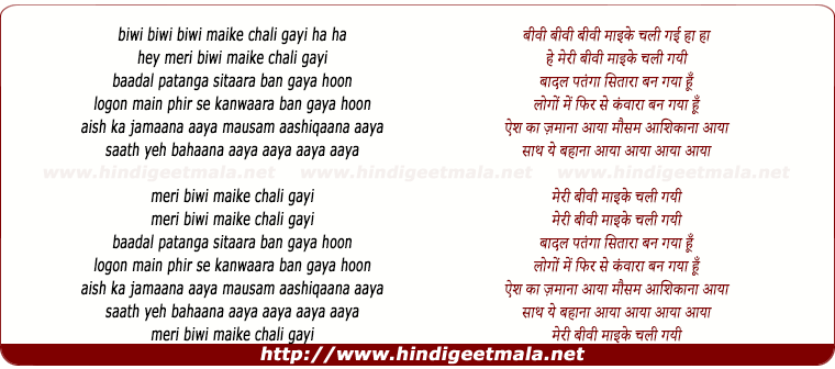 lyrics of song Meri Bibi Maike Chali Gayi