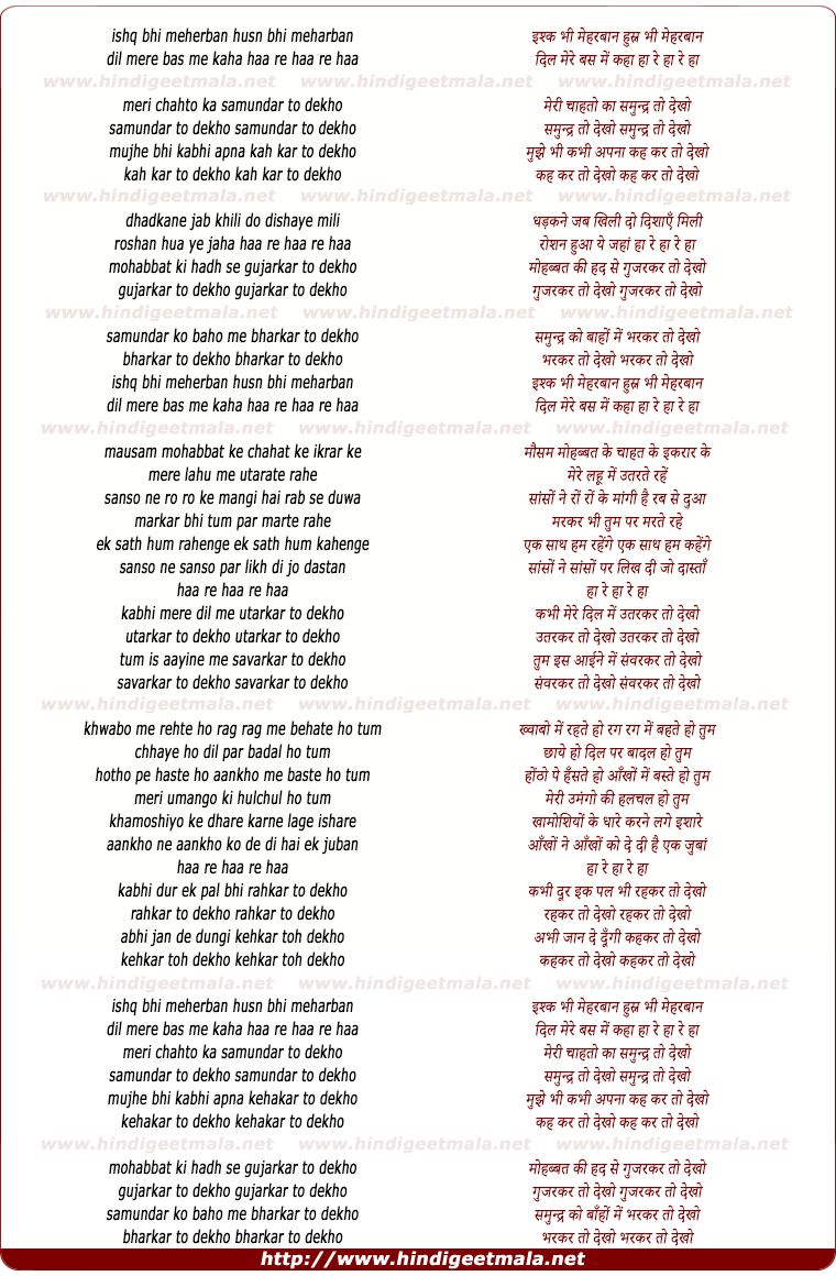 lyrics of song Meri Chaahato Ka Samundar To Dekho