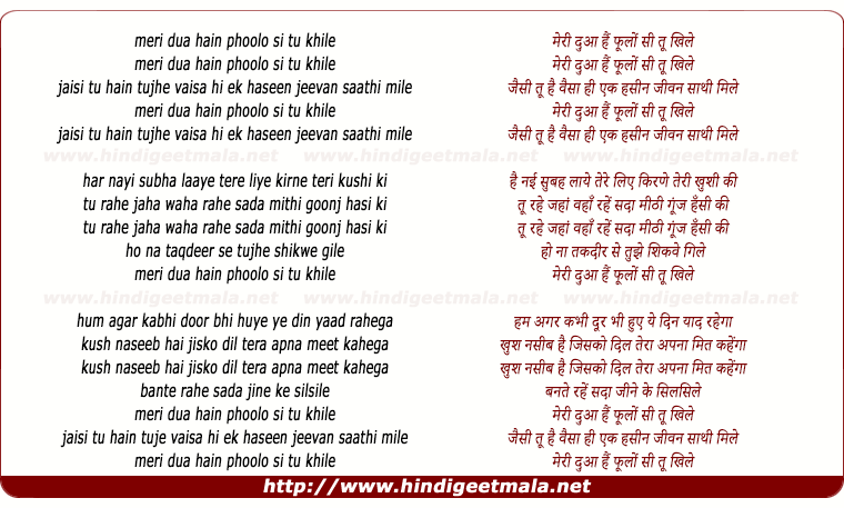 lyrics of song Meri Duva Hai Phoolon Si