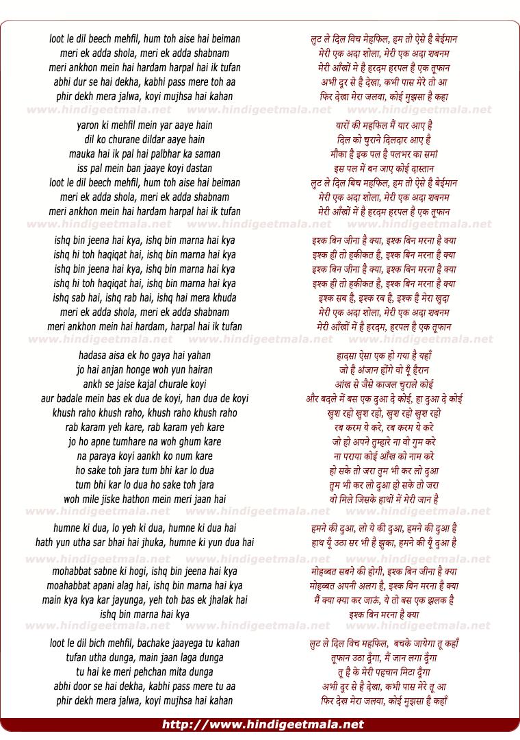 lyrics of song Meri Ek Ada Shola, Meri Ek Ada Shabnam