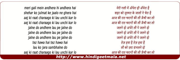 lyrics of song Meri Gali Mein Andhera Hi Andhera Hai
