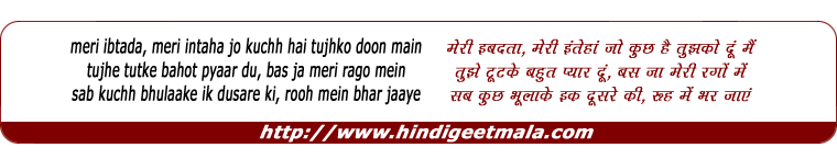 lyrics of song Meri Ibtada, Meri Intaha