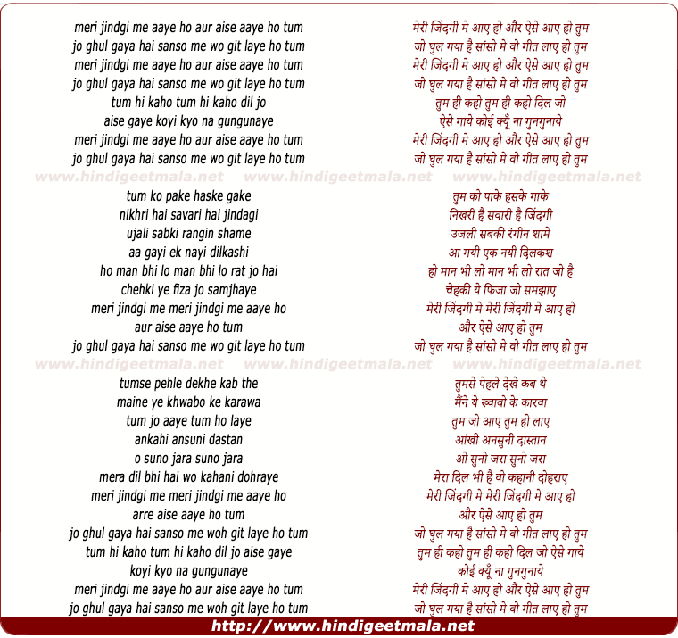 lyrics of song Meri Jindgi Me Aaye Ho Aur