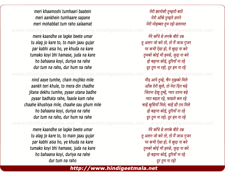 lyrics of song Meri Khaamoshi Tumhaari Baatein