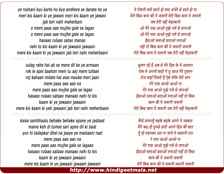 lyrics of song Meri Kis Kaam Yeh Jawaani