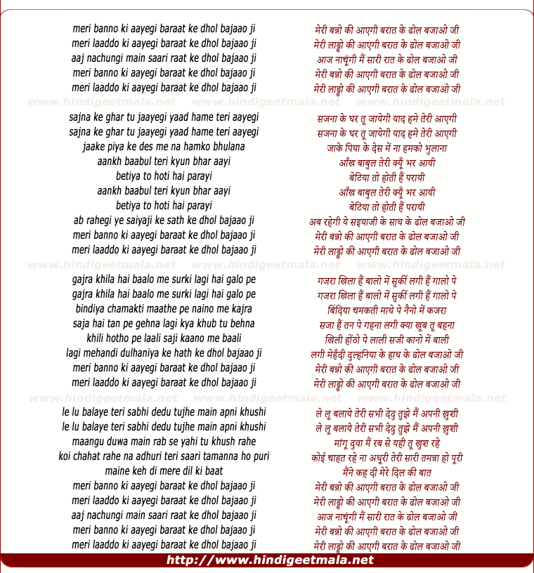 lyrics of song Meri Laaddo Ki Aayegi Baraat, Ke Dhol Bajaao Ji