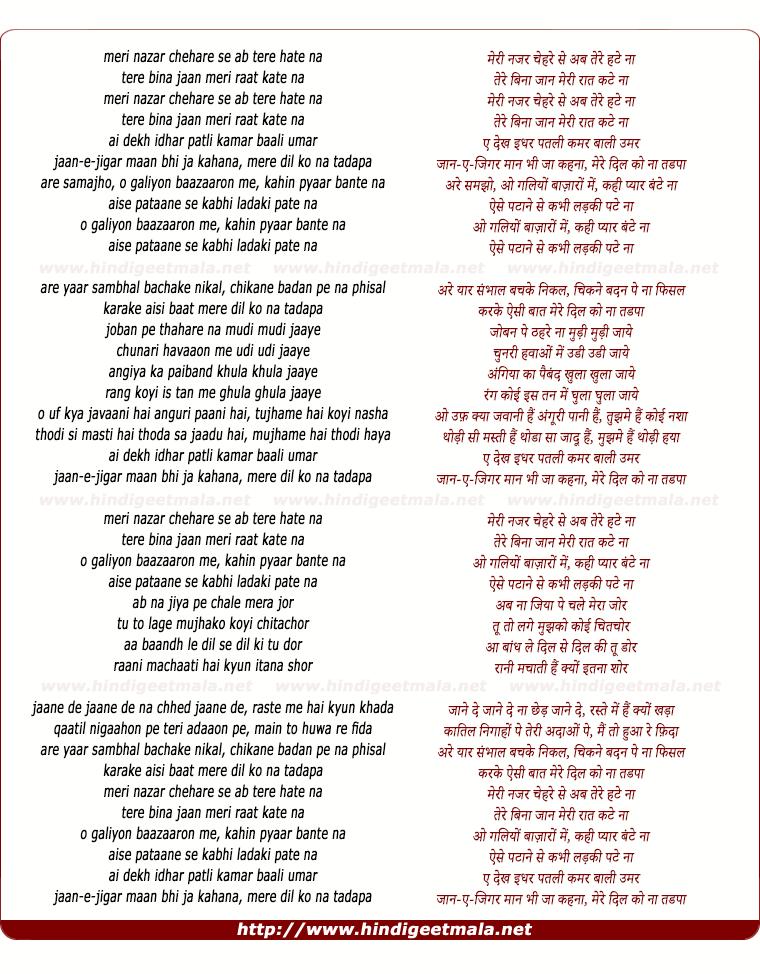 lyrics of song Meri Nazar Chehare Se