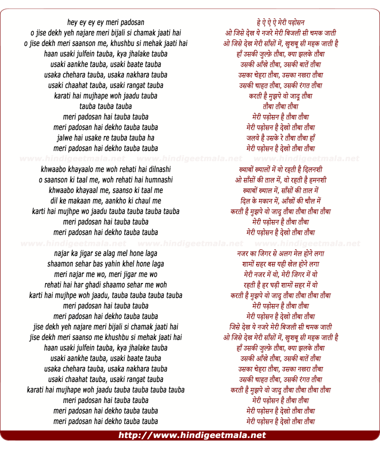 lyrics of song Meri Padosan Hai Dekho Tauba Tauba