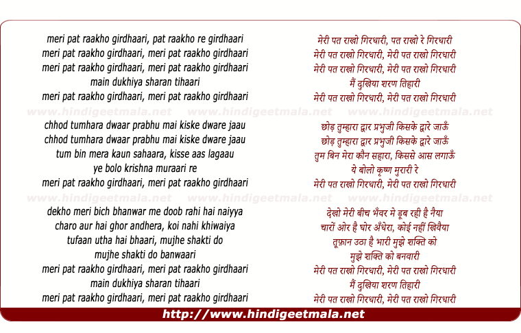 lyrics of song Meri Pat Raakho Girdhaari