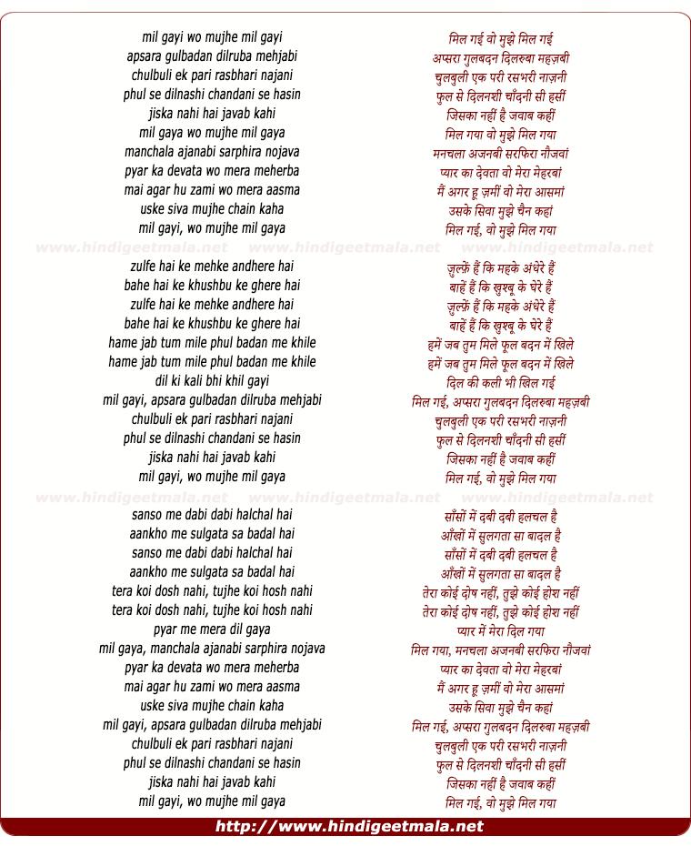 lyrics of song Mil Gayee Vo Mujhe Mil Gayee