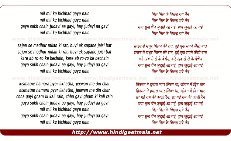lyrics of song Mil Mil Ke Bichhad Gaye Nain