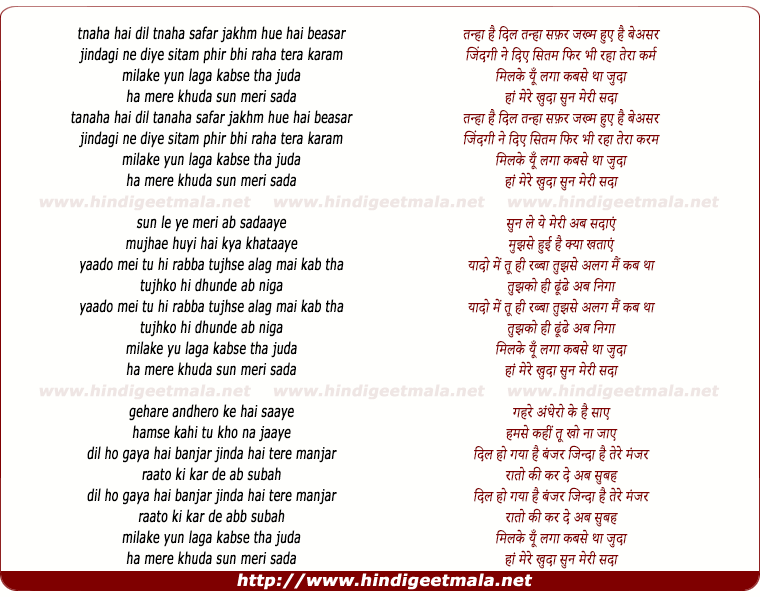 lyrics of song Milake Yu Laga Kabse Tha Juda