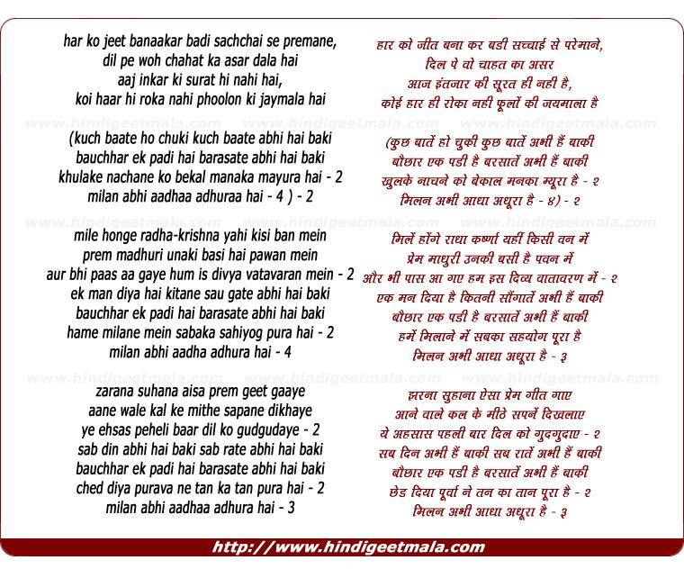 lyrics of song Milan Abhi Aadha Adhura Hai