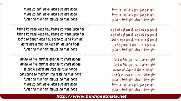lyrics of song Milane Ko Nahi Aaye Kuchh Aisa Huwa Hoga