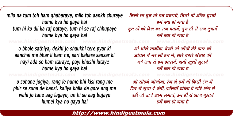 lyrics of song Milo Naa Tum Toh Ham Ghabaraye