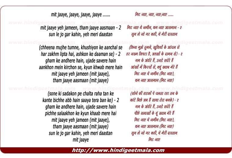 lyrics of song Mit Jaaye Ye Jamin