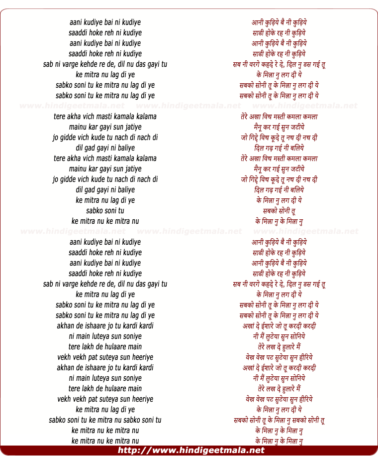 lyrics of song Mitra Nu