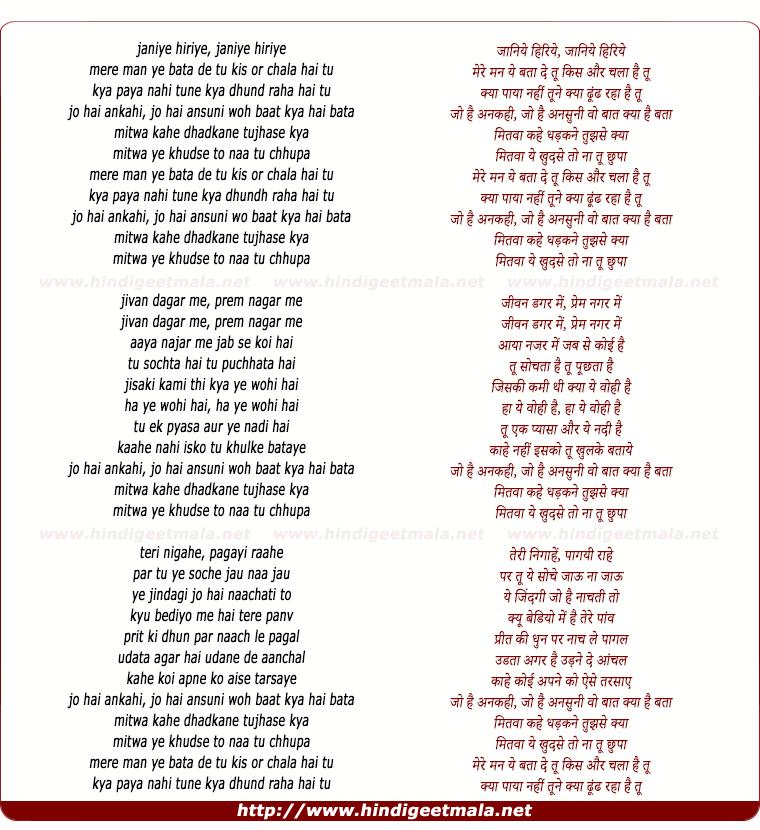 lyrics of song Mitwa Kahe Dhadkane Tujhase Kya