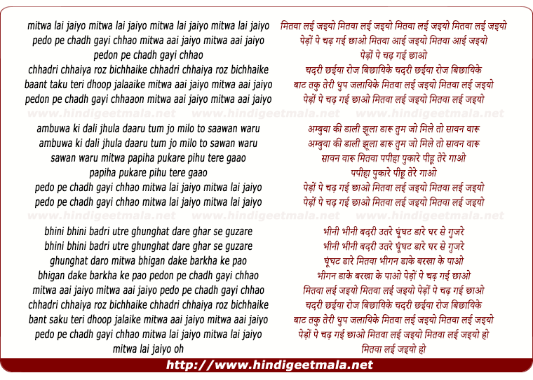 lyrics of song Mitwa Lai Jaiyo