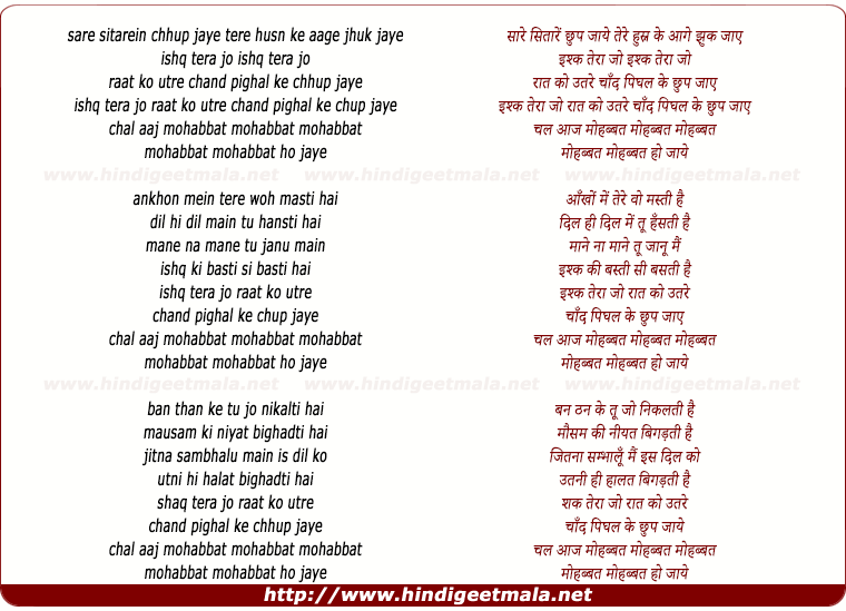 lyrics of song Mohabbat Ho Jaye
