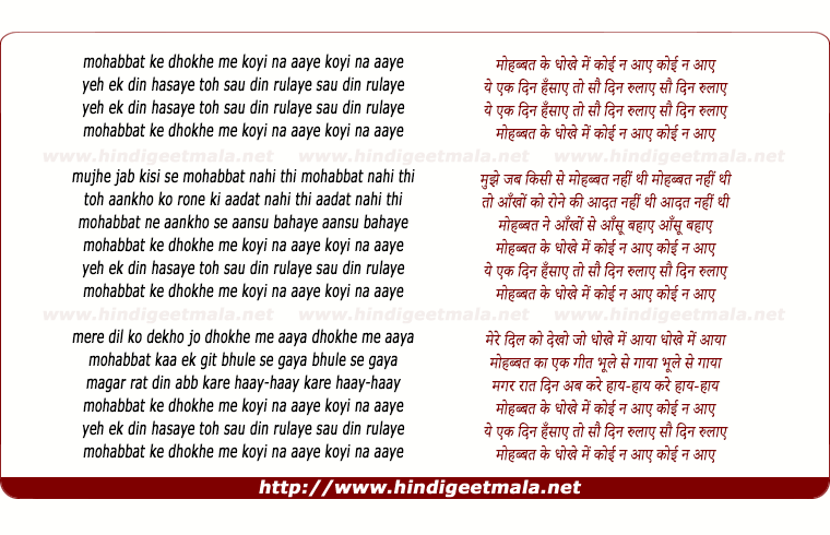 lyrics of song Mohabbat Ke Dhokhe Me Koi Naa Aaye