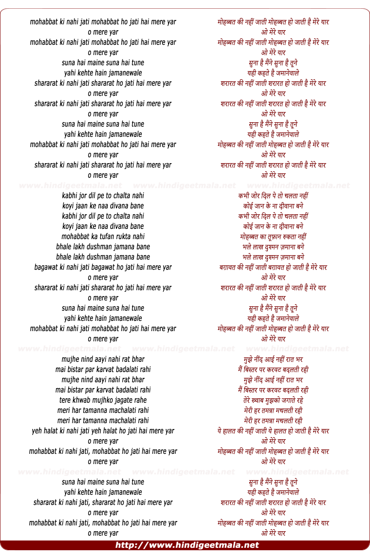 lyrics of song Mohabbat Ki Nahi Jati, Mohabbat Ho Jati Hai