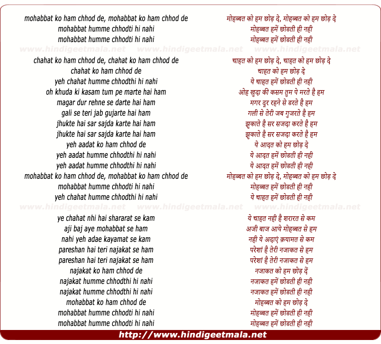lyrics of song Mohabbat Ko Ham Chhod De