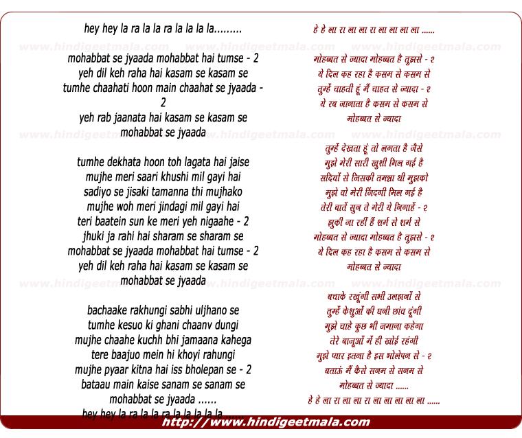 lyrics of song Mohabbat Se Jyaada Mohabbat Hai Tumse (Duet)