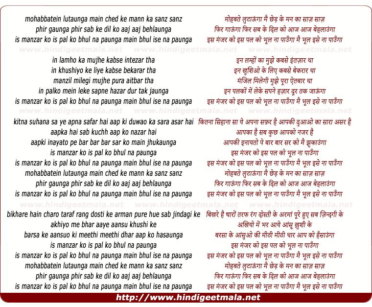 lyrics of song Mohabbatein Lutaunga Main Chhed Ke Mann Ka Sanz Sanz